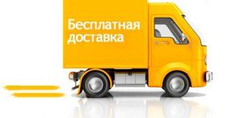 Бесплатная доставка по Новосибирску
